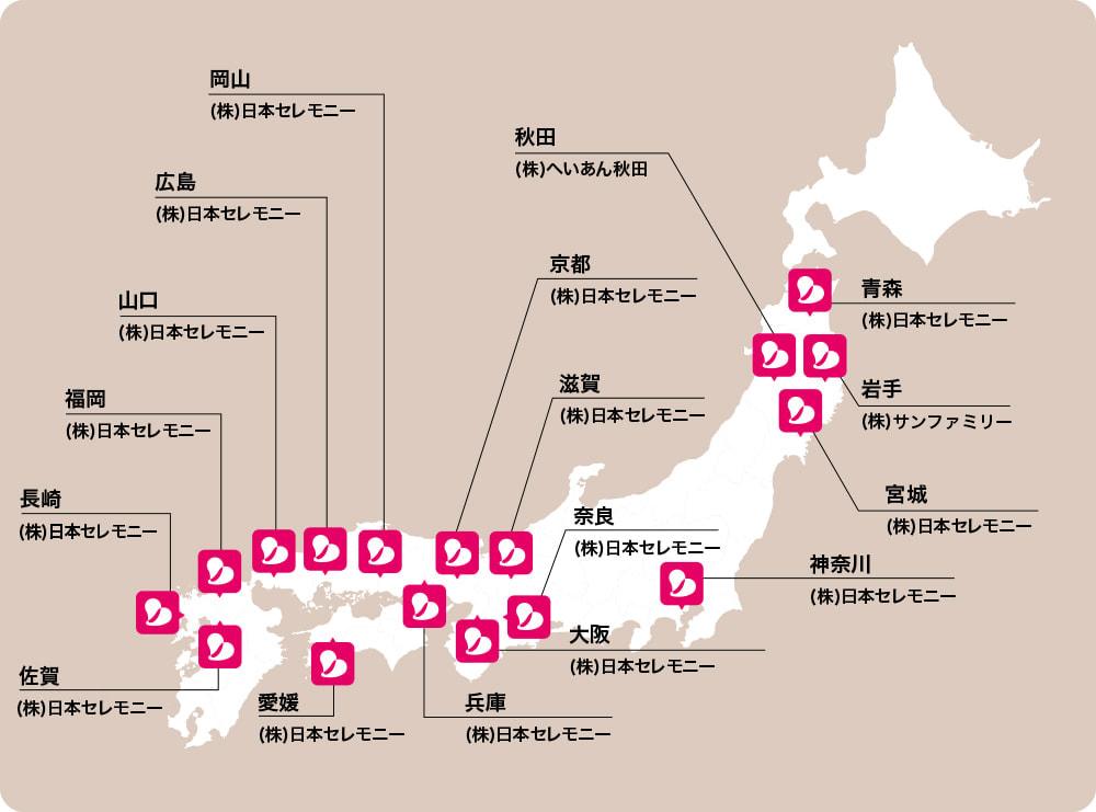 日本 各社